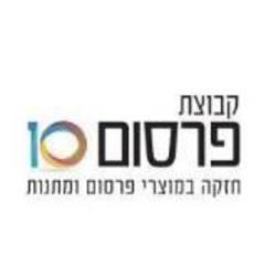 לוגו קבוצת פרסום 10