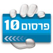 לוגו פרסום 10